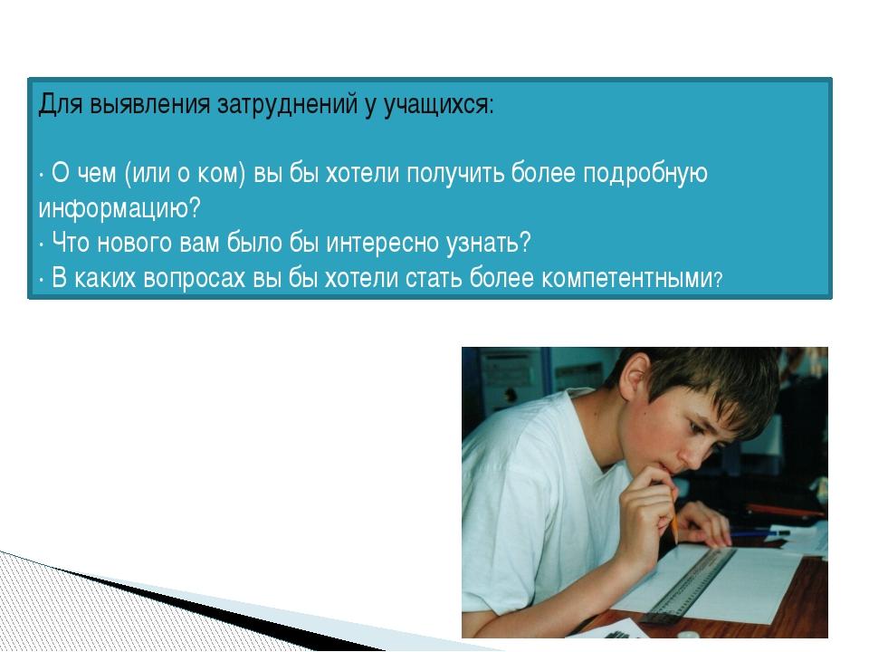 Для выявления затруднений у учащихся: ∙ О чем (или о ком) вы бы хотели получ...
