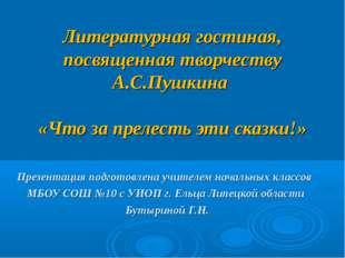 Литературная гостиная, посвященная творчеству А.С.Пушкина «Что за прелесть э