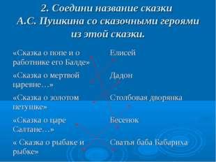 2. Соедини название сказки А.С. Пушкина со сказочными героями из этой сказки.