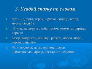 3. Угадай сказку по словам. Путь – дорога, терем, прялка, солнце, ветер, меся