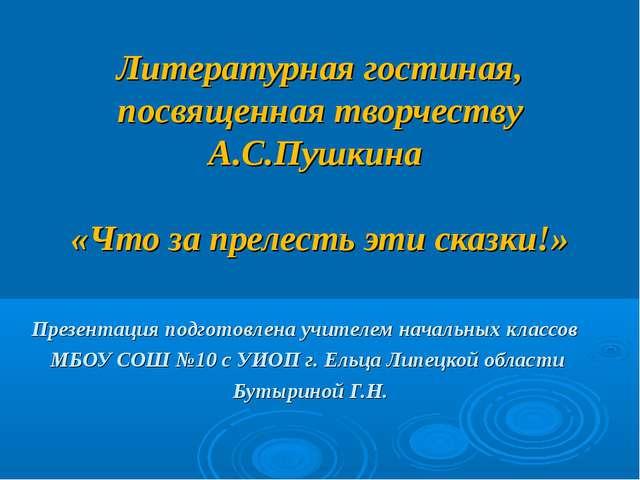 Литературная гостиная, посвященная творчеству А.С.Пушкина «Что за прелесть э...