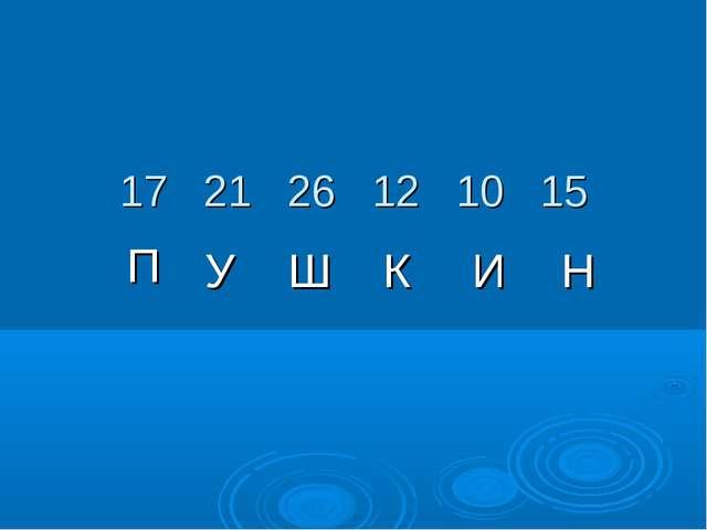 17 21 26 12 10 15 П У Ш К И Н