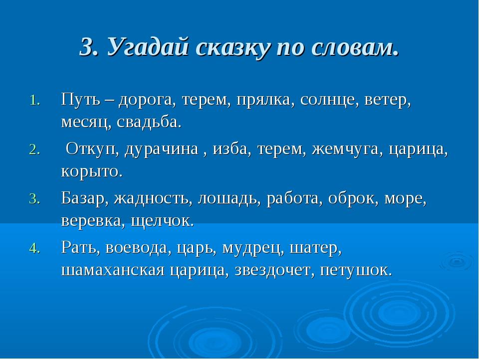 3. Угадай сказку по словам. Путь – дорога, терем, прялка, солнце, ветер, меся...