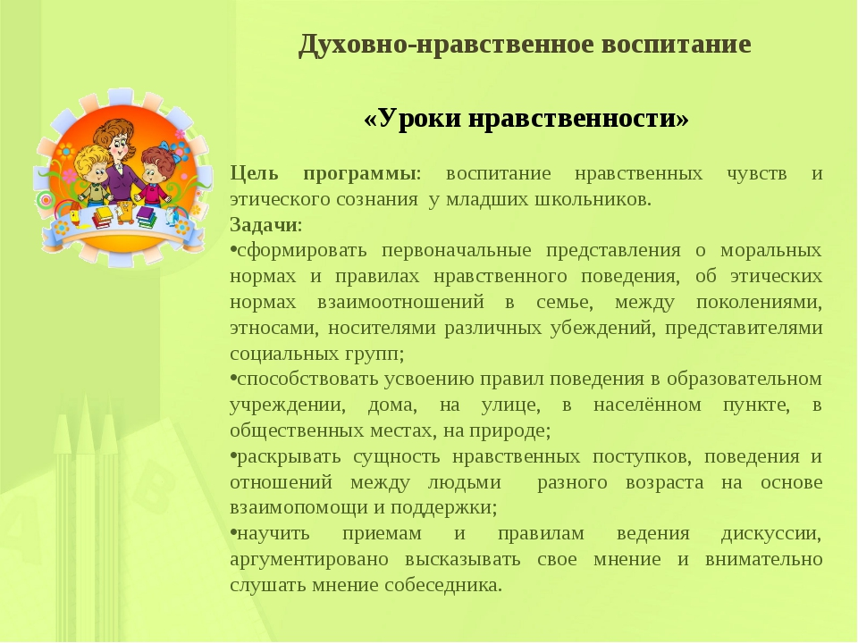 «Уроки нравственности» Цель программы: воспитание нравственных чувств и этиче...