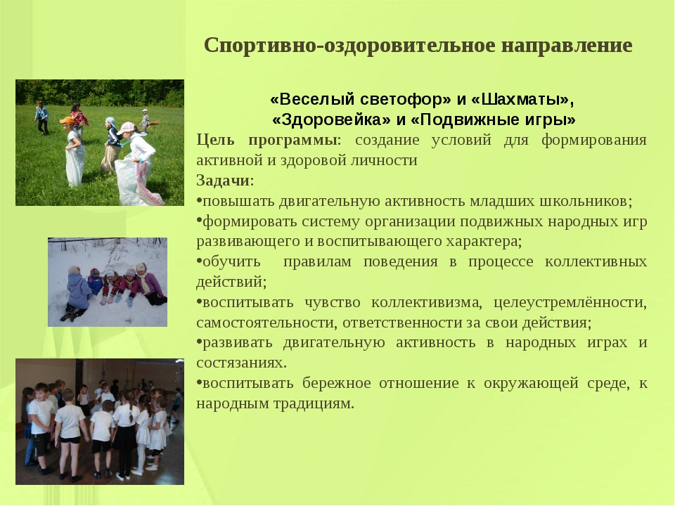 Спортивно-оздоровительное направление «Веселый светофор» и «Шахматы», «Здоров...