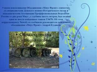 9 июня поисковиками Объединения «Миус Фронт» совместно со специалистами Донск