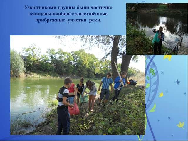 Участниками группы были частично очищены наиболее загрязнённые прибрежные уч...