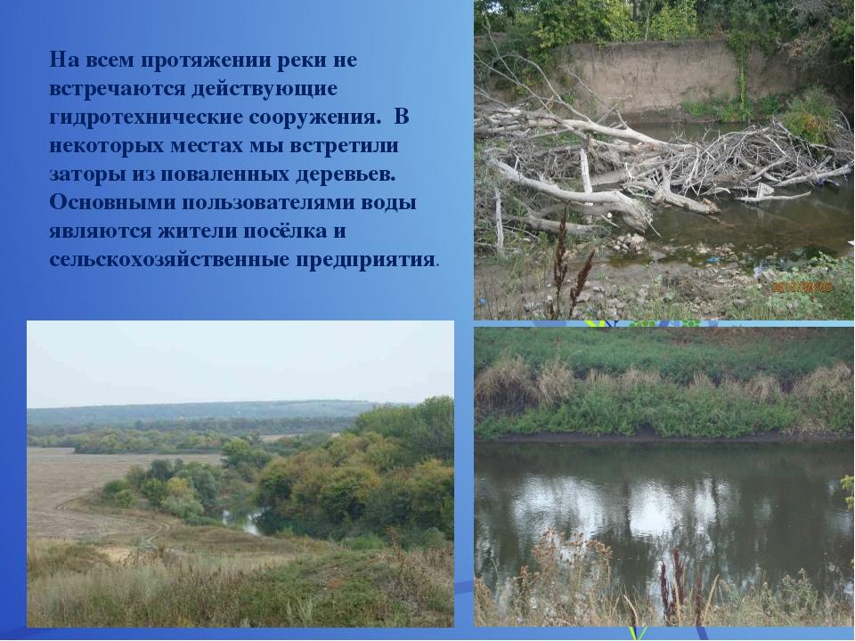 На всем протяжении реки не встречаются действующие гидротехнические сооружен...