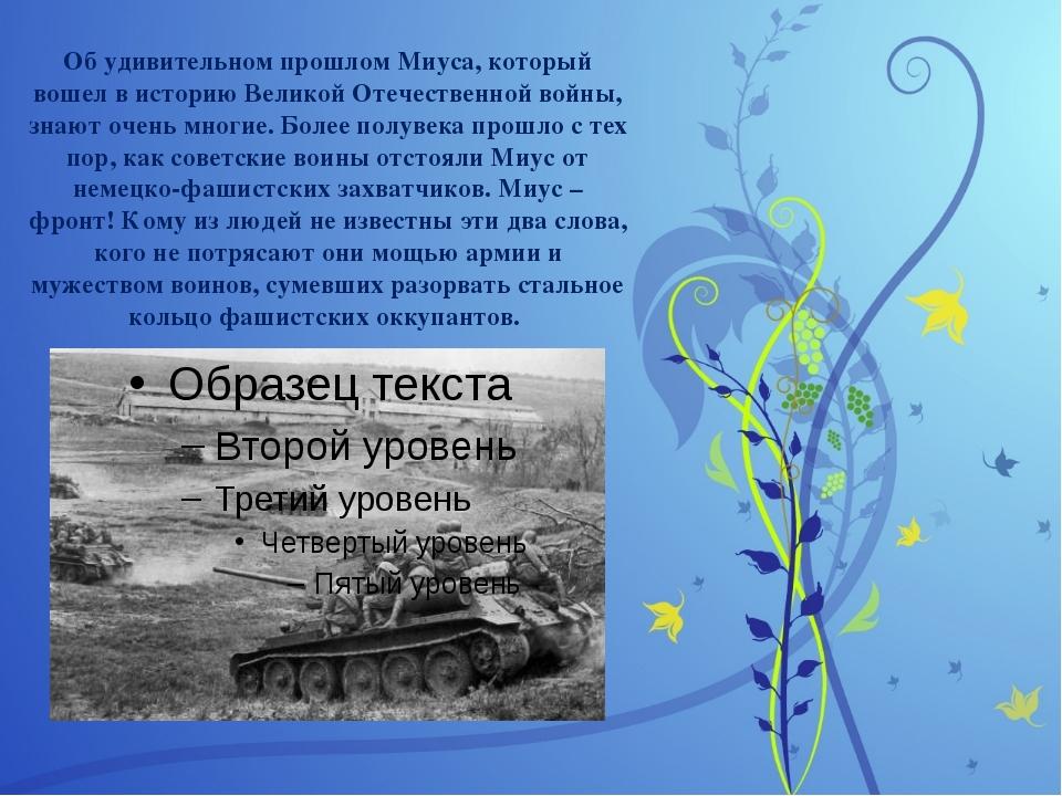 Об удивительном прошлом Миуса, который вошел в историю Великой Отечественной...