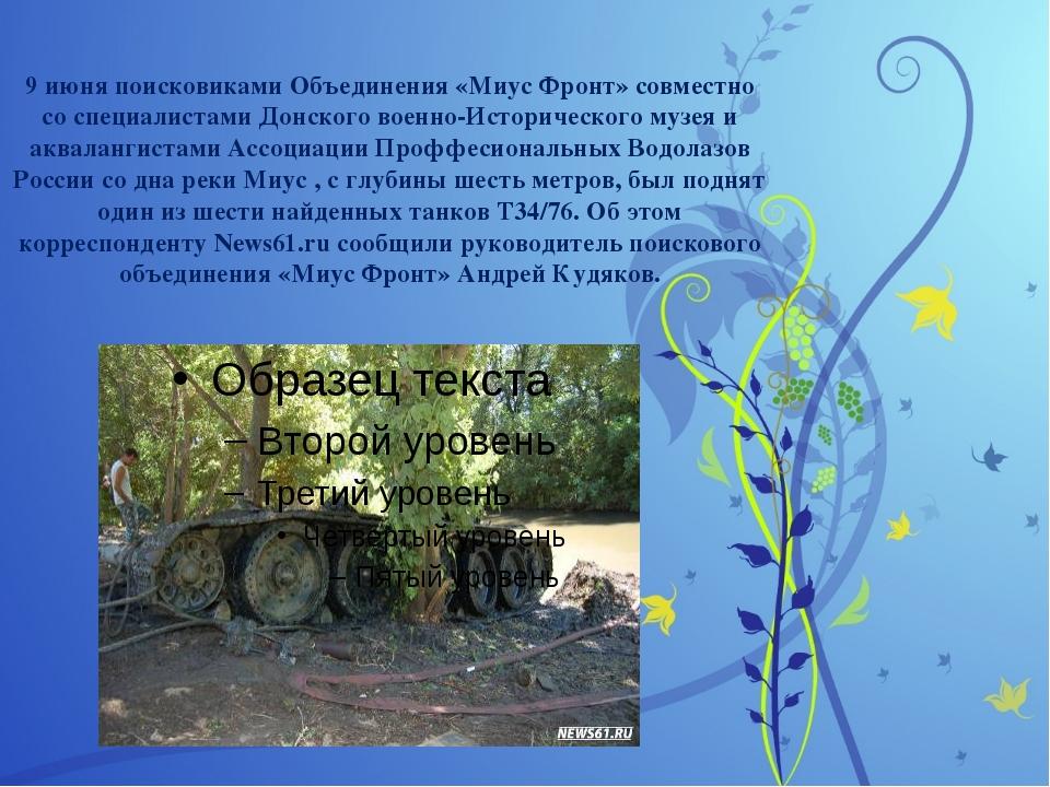 9 июня поисковиками Объединения «Миус Фронт» совместно со специалистами Донск...