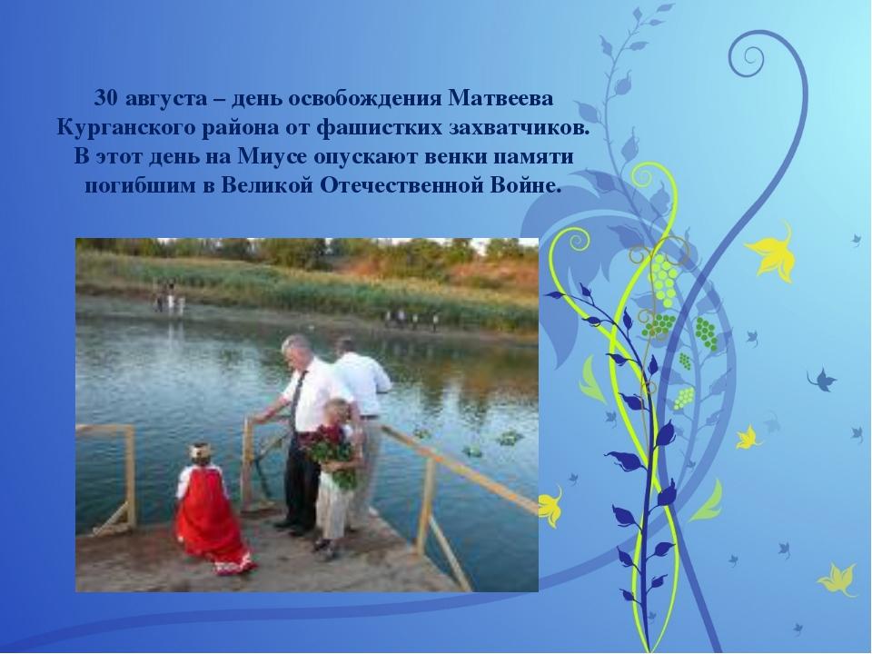 30 августа – день освобождения Матвеева Курганского района от фашистких захва...