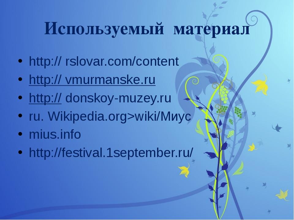 Используемый материал http:// rslovar.com/content http:// vmurmanske.ru http:...