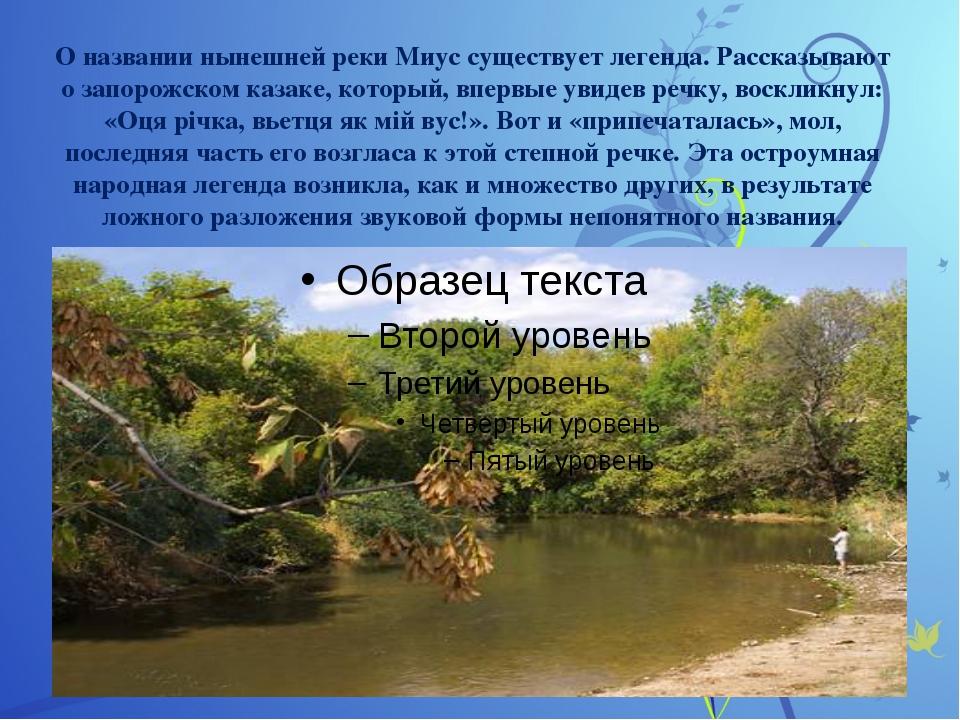 О названии нынешней реки Миус существует легенда. Рассказывают о запорожском...