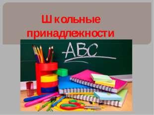 Школьные принадлежности