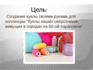 """Цель: Создание куклы своими руками для коллекции """"Куклы наших сверстников, ж"""