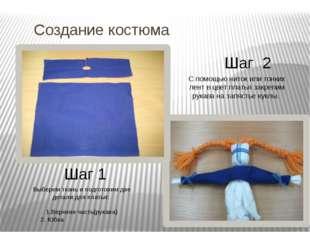 Создание костюма Шаг 1 Шаг 2 Выберем ткань и подготовим две детали для платья
