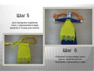 Шаг 5 Шаг 6 Для передника подберем ткань с украшением в виде кружева и тесьму