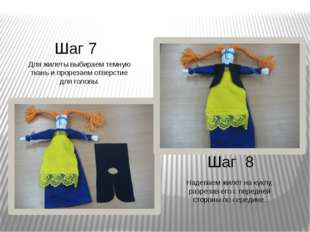 Шаг 7 Шаг 8 Для жилеты выбираем темную ткань и прорезаем отверстие для головы