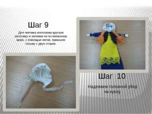 Шаг 9 Шаг 10 Для чепчика изготовим круглую заготовку и затянем ее по внешнему