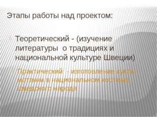 Этапы работы над проектом: Теоретический - (изучение литературы о традициях и