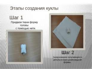 Этапы создания куклы Шаг 1 Шаг 2 Придаем ткани форму головы с помощью нити. З
