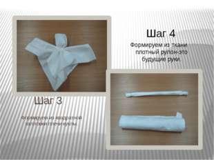 Шаг 3 Формируем из квадратной заготовки плечи куклы. Шаг 4 Формируем из ткани