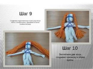 Шаг 9 Шаг 10 Соединяем подготовленные пучки шерстяных ниток с головой куклы,