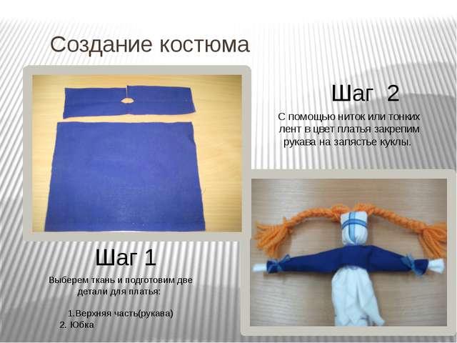 Создание костюма Шаг 1 Шаг 2 Выберем ткань и подготовим две детали для платья...
