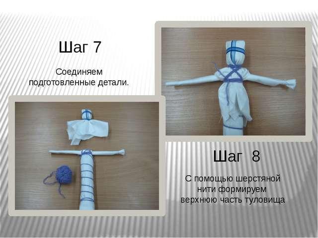 Шаг 7 Шаг 8 Соединяем подготовленные детали. С помощью шерстяной нити формиру...