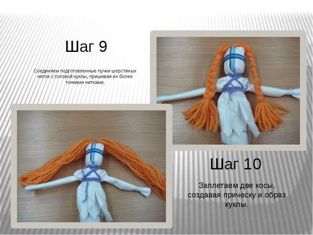 Шаг 9 Шаг 10 Соединяем подготовленные пучки шерстяных ниток с головой куклы,...