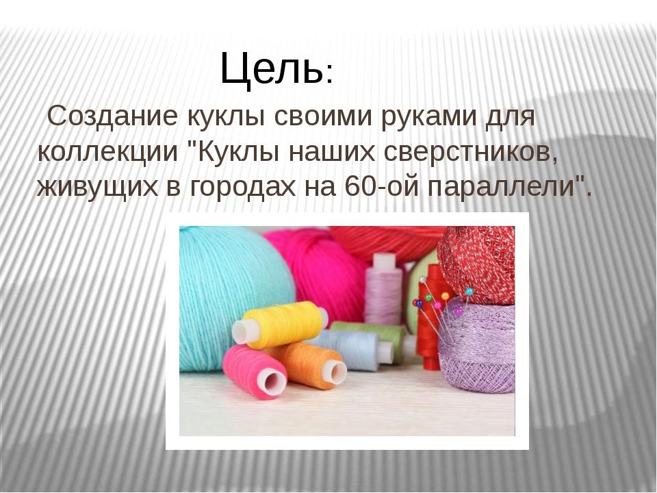 """Цель: Создание куклы своими руками для коллекции """"Куклы наших сверстников, ж..."""