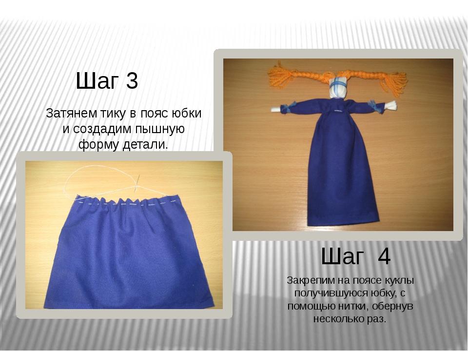Шаг 3 Шаг 4 Затянем тику в пояс юбки и создадим пышную форму детали. Закрепим...