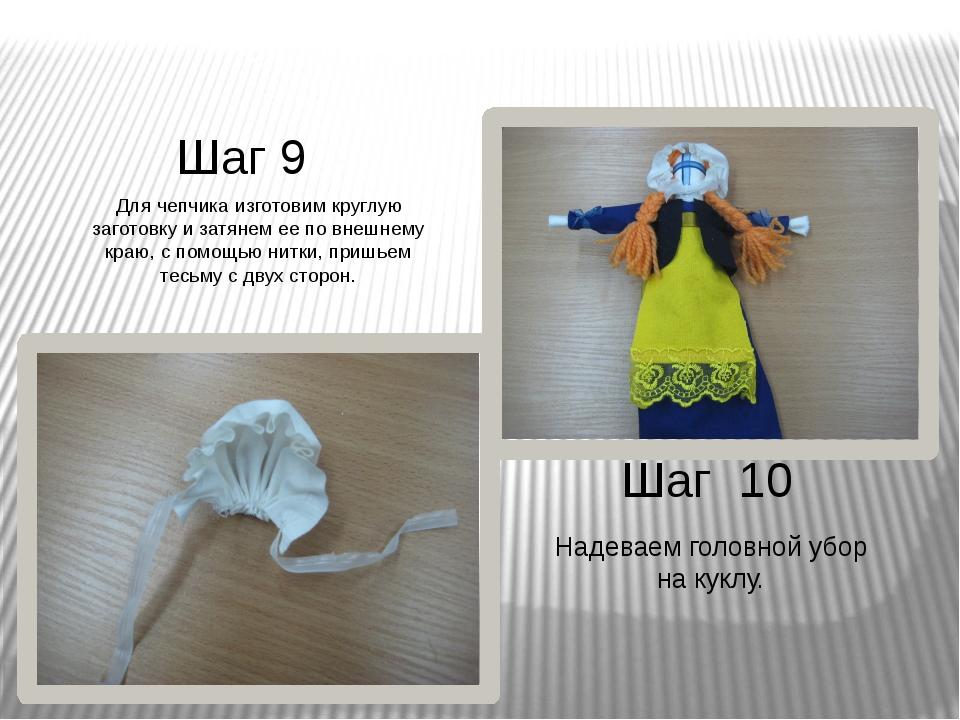 Шаг 9 Шаг 10 Для чепчика изготовим круглую заготовку и затянем ее по внешнему...