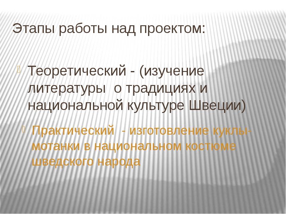 Этапы работы над проектом: Теоретический - (изучение литературы о традициях и...