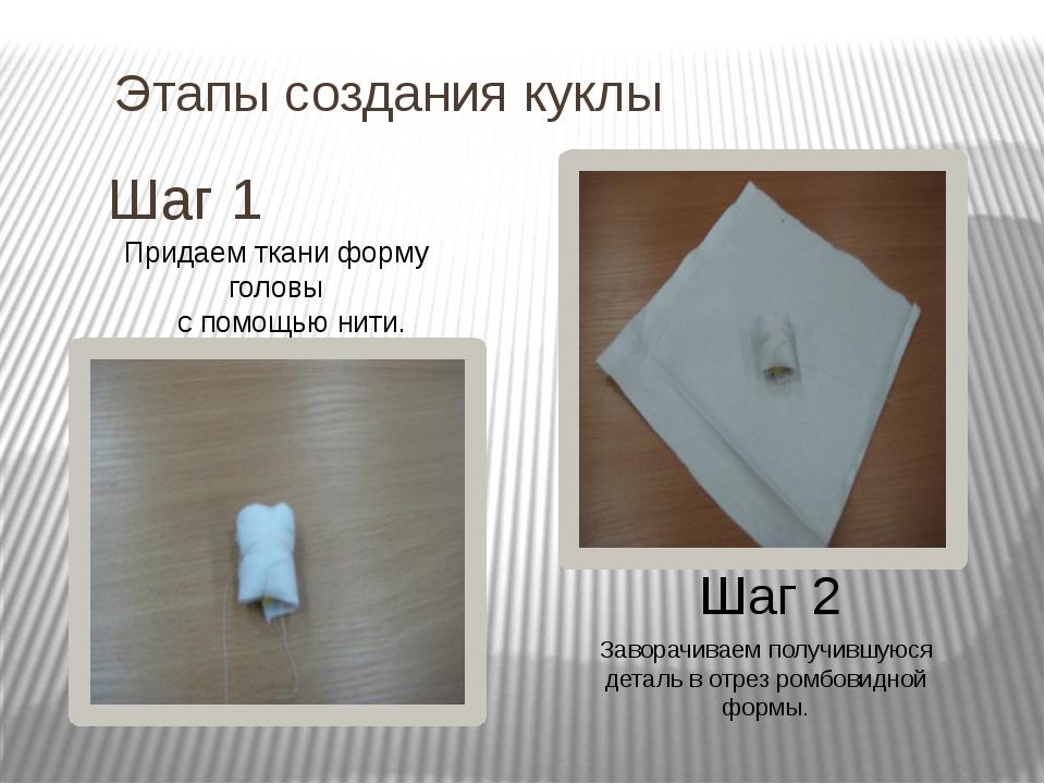 Этапы создания куклы Шаг 1 Шаг 2 Придаем ткани форму головы с помощью нити. З...