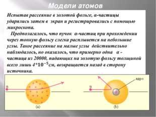 Деление ядер урана При делении ядра урана-235, освобождается 2 или 3 нейтрона
