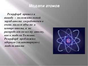 Деление ядер урана . Реакция деления ядер урана идет с выделением энергии в о