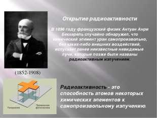 Исследование радиоактивности За 10 лет совместной работы супруги Кюри сделали