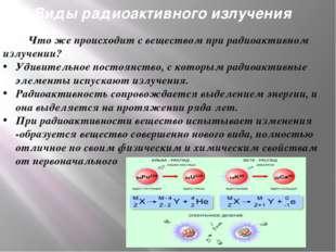Модели атомов Модель Резерфорда Модель атома Резерфорда *Атомы любого элемент