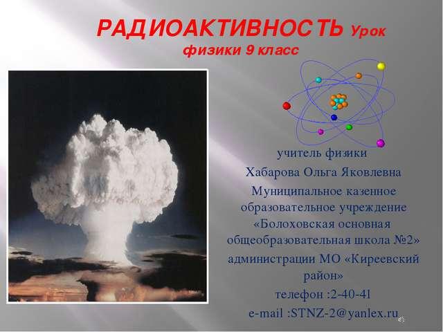 Открытие радиоактивности В 1896 году французский физик Антуан Анри Беккерель...