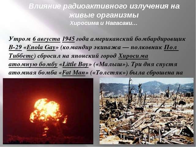 Атомные электростанции АЭС оказались небезопасными. До Чернобыльской аварии с...