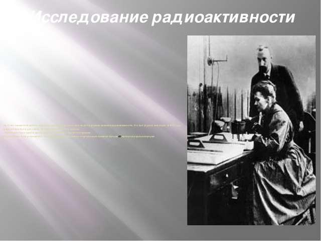 Виды радиоактивного излучения