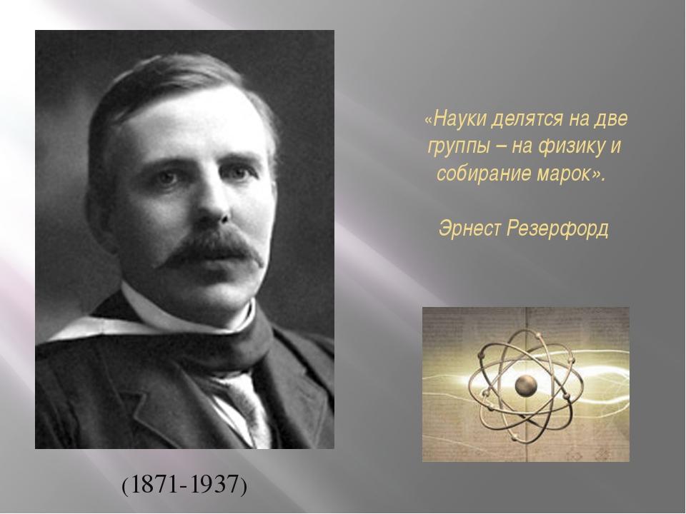 Опыты Резерфорда После открытия радиоактивных элементов началось исследование...