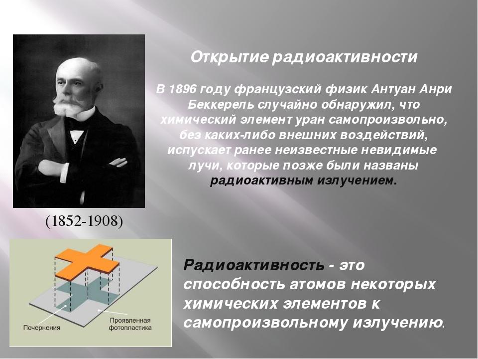 Исследование радиоактивности За 10 лет совместной работы супруги Кюри сделали...