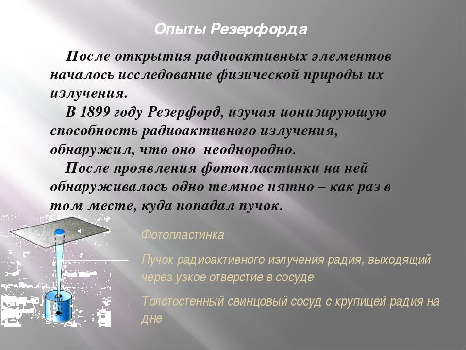 Последствия Чернобыля… Лучевая болезнь Бесплодие Генетические мутации Поражен...