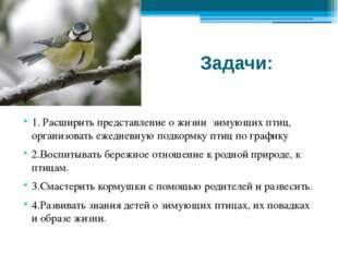 Задачи: 1. Расширить представление о жизни зимующих птиц, организовать ежедне