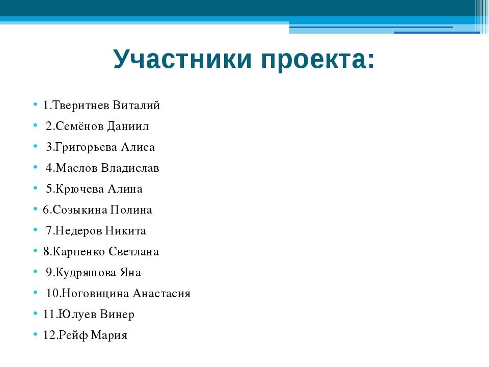 Участники проекта: 1.Тверитнев Виталий 2.Семёнов Даниил 3.Григорьева Алиса 4....