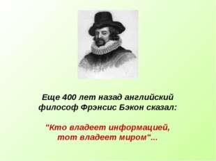 Еще 400 лет назад английский