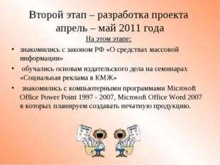 Второй этап – разработка проекта апрель – май 2011 года На этом этапе: знаком