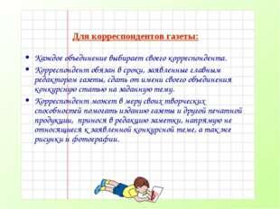 Обязанности корреспондентов газеты Для корреспондентов газеты: Каждое объедин